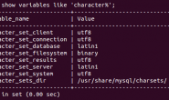 MySQL字符编码的设置以及MySQL中文乱码的解决方法