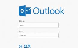 Exchange 邮箱通过OWA更改密码